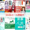 【50%OFF】Kindle本大型セール: 『マンガでわかる最強の株入門』『一生モノの知恵袋』『一生モノのモテ理論』など