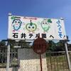 千葉県 梨狩り ぶどう狩り 石井テル園で食べ放題 電車でいける農園