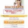 Heiseiファイナンスからのヤミ金被害をストップさせる方法