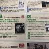 水戸まちなかゼミ&まちカル「深作欣二を語るパート13 深作を育てた東映の歴史1」「水戸と映画~昭和の水戸の映画館を語る2~」