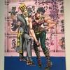 国立新美術館で『荒木飛呂彦原画展 JOJO 冒険の波紋』を観てきた話