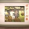 【展覧会感想】ピエール・ボナール展の見どころを徹底解説!豊かな色彩世界をガッツリ味わえる37年ぶりの大回顧展!【詳細レビュー】