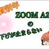 【止まらない】謹賀【ZOOM A2】新年【値下げ】
