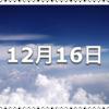 【12月16日 記念日】紙の記念日〜今日は何の日〜