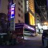 ソウル・カンナム INN THE CITY BUSINESS HOTEL 宿泊記