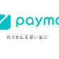 paymo(ペイモ):招待コードとキャンペーンで最大1,500円分のポイントをGETしよう!