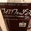 愛と平成のベスト4を堪能する夜。 4/10(水) フィロソフィーのダンス Experimental Forbidden Night Vol.2@ 渋谷 O-nest雑感