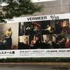 フェルメール展・初日に行ってきました!
