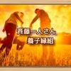 斉藤一人さん 養子縁組