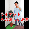 大船|藤沢にいる整体師KAIKI【クライアントの口コミ】PART3