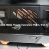 ASUS ROG Phone TwinViewで遊んでみた!【ASUS】【ROG Phone】