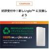 gloリサイクルキャンペーン(2回目)