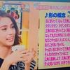 【滝沢カレン作詞の曲を解読!】今日の滝沢カレン《テレビ編》1- スッキリ!! 6月22日