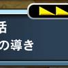 【オルサガ#1】新章公開!