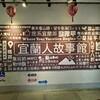 台湾の小さな街を歩く27〜宜蘭のレトロカフェから夜市さんぽまで