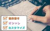 箇条書きにアイコンフォントを使ってオシャレにする方法3パターン