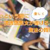読書感想文ワークショップお申込み状況