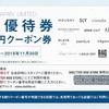 バロックジャパンリミテッド(3548)から株主優待が届きました(2月、8月末日銘柄)