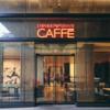 アルマーニカフェでコーヒーをテイクアウト!詳細はコチラ☆