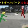 函館フットボールパークをぶらぶらしてきたよ!