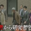 ドラマ『クライシス』4話あらすじ、ネタバレ、ゲストは小市慢太郎!護衛されてるけど裏の顔が怪しい。
