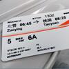 高雄:地下鉄で鹽埕埔から左営。新幹線で桃園、そして岡山へ。飛行機遅れた。