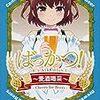 葉賀ユイ先生がビール漫画とな、、