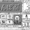 HyperCardスタック「らんぱぶvol.2」(1995年)紹介