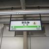 【北海道20190210】北海道・網走の旅 ~鉄道から眺める流氷~