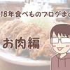 2018年食べものブログまとめ~お肉編~