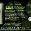 【月曜日の先週の一本!】千代緑 R-5 純米吟醸【FUKA🍶YO-I】