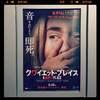 【映画】クワイエット・プレイス