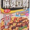 一番はやっぱり麻婆豆腐の素?!丸美屋レトルトランキング