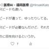 【初期研修医からの質問】3年目からの研修は東京がいいか、地方がいいかに関して。