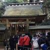 鹿島神宮に初詣ー文化財保護継承の為の新たな取り組み