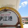 【島旅】水納島旅行記 プロローグ ~安く島旅をしたい方におすすめ~