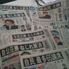 「白紙委任ではない」〜参院選開票結果の各紙報道から ※追記:琉球新報の紙面