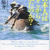 【読書メモ】日本人はどこから来たのか?海部陽介