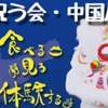 桜美林大学の「春節を祝う会・中国展」2月2日開催!