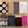新年のご挨拶と2020の手帳(追加分)