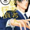 『重要参考人探偵』で共演の玉森裕太と小山慶一郎の意外な共通点とは?