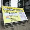 東京モーターサイクルショー 3月23日<2日目>