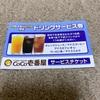 【CoCo壱】サクフワ食感フィッシュフライカレー