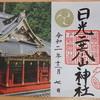 日光山内の二荒山神社を参拝限定御朱印を頂いてきました