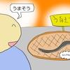 ウナギと社蓄~土用の丑の日~