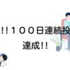 【祝】ブログを100日連続で投稿することができました!!【お祝いされたい】