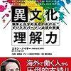 ハイコン社会な日本
