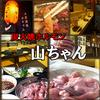 【オススメ5店】相模原・橋本・淵野辺(神奈川)にあるジンギスカンが人気のお店