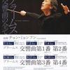 東京フィルハーモニー交響楽団 第959回オーチャード定期演奏会