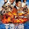映画【天空の蜂】(2015公開)東野圭吾、堤幸彦、江口洋介、そして…本木雅弘…全て完璧の大作映画